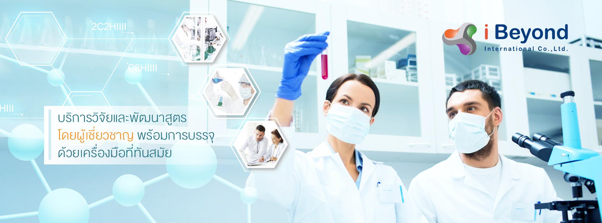 บริการวิจัยและพัฒนาสูตร โดยผู้เชี่ยวชาญ พร้อมการบรรจุด้วยเครื่องมือที่ทันสมัย